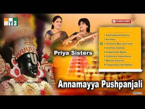 MOST POPULAR ANNAMAYYA SONGS BY PRIYA SISTERS   ANNAMAYYA PUSHPANJALI JUKEBOX   PRIYA SISTERS HITS