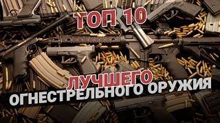 ТОП 10 лучшего огнестрельного оружия💥