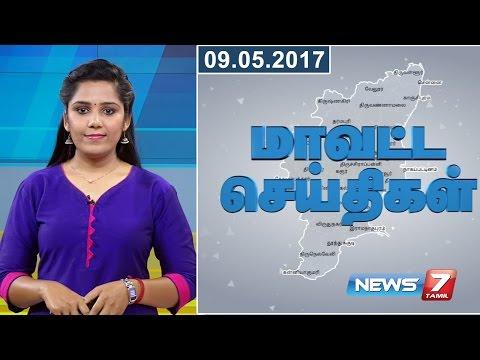 Tamil Nadu District News | 09.05.2017 | News7 Tamil