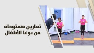 تمارين مستوحاة من يوغا الأطفال - ريما عامر