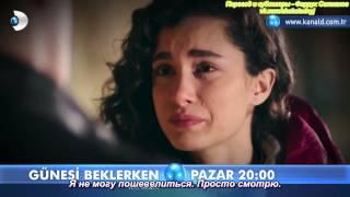 В ожидании солнца (Güneşi beklerken) - 3-ий анонс 31-ой серии с русскими субтитрами