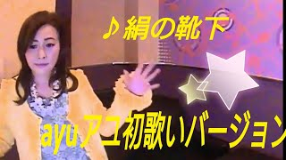こちらは初期の動画です。ayuアユ進化versionはこちら➡https://www.yout...