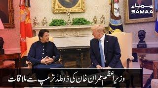 PM Imran khan ki Donald Trump se mulaqat