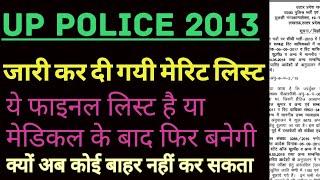 UP Police merit list
