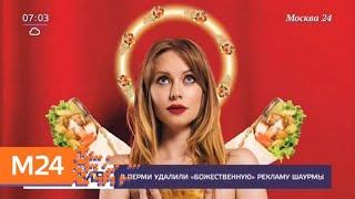 Актуальные новости России и мира за 12 июля - Москва 24