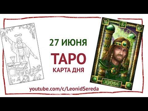 ТАРО КАРТА ДНЯ Гадание на 27 Июня 2017