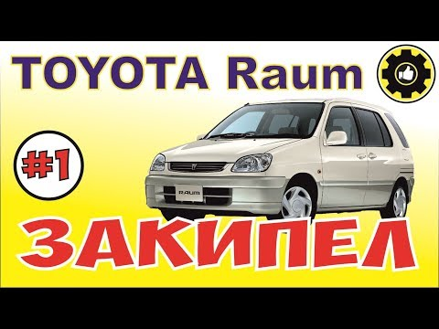 Машина не заводится! Toyota Raum. Закипел двигатель 5Е. (#AvtoservisNikitin)