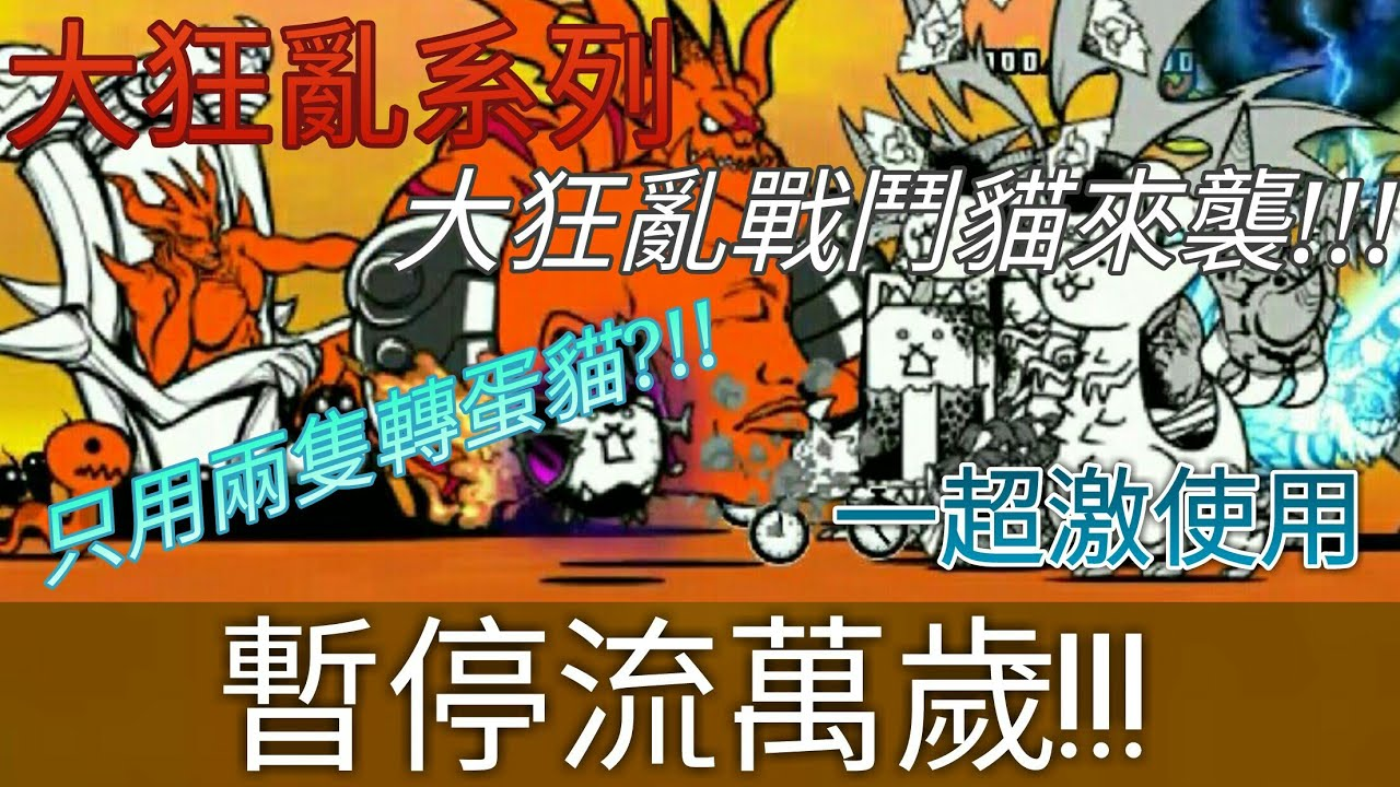 貓咪大戰爭EP129大狂亂戰鬥貓來襲!!! - YouTube