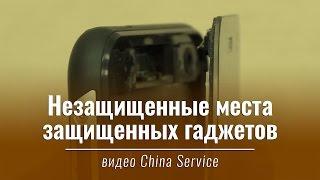 Незащищенные места защищенных гаджетов | China-Service