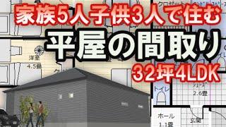 子供3人5人家族の平屋の間取り図 洗面トイレ2か所 ファミリークロゼットのある住宅プラン 32坪4LDK間取り Clean and healthy Japanese house design