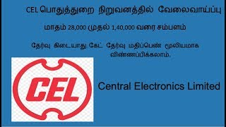 Central Electronics Limited (CEL) Recruitment 2019
