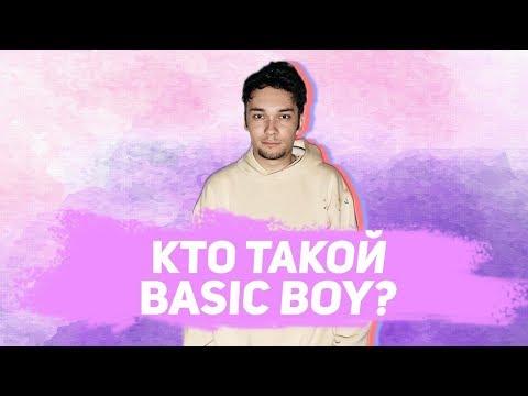 КТО ТАКОЙ BASIC BOY? КОНФЛИКТ С THOMAS MRAZ