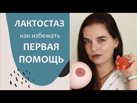 Выпуск 61. ЛАКТОСТАЗ, МАСТИТ - причины, первая помощь. Грудное вскармливание