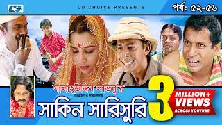 Shakin Sharishuri   Episode 52 - 56   Bangla Comedy Natok   Mosharaf Karim   Chanchal