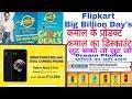 Flipkart Big Billion Days | Flat 5000 off on Smartphone | Upto 75% Discount | Offer on TVs