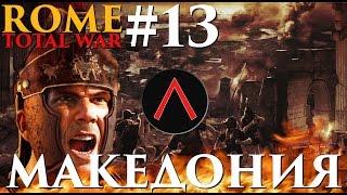 Проблемы ● Rome Total War #13 (Македония)