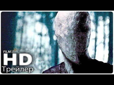 СЛЕНДЕРМЕН Русский трейлер 2 (2018)