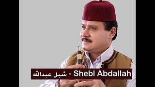 شبل عبدالله مجرونة بدوية 1 -  shebl abdallah Majrona