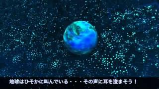 わが故郷・・・46億年の地球