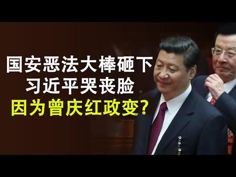国安恶法大棒砸下,习近平哭丧脸是因曾庆红政变吗?逮捕、通缉、DQ,香港立法会选举推迟一年,中共给国际社会的制裁递刀(政论天下第206集 20200731)天亮时分