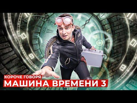КОРОЧЕ ГОВОРЯ, МАШИНА ВРЕМЕНИ 3
