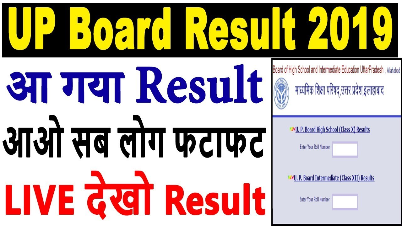 UP Board results 2019: Class 12 results down by 2 37%, worst result