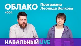 Облако #004. Гость — Владислав Здольников, IT-консультант ФБК