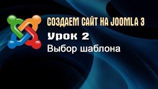 Создаем сайт на Joomla 3. Урок 2.  Выбор шаблона сайта