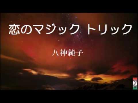恋のマジック トリック☆八神純子