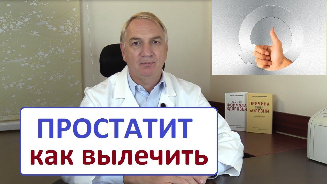 ролик лечение простатита