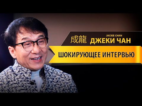 Интервью Джеки Чана для телеканала CGTN (2019)