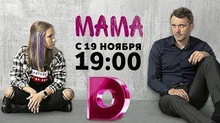 Фильм о сериале «Мама» | ПРЕМЬЕРА!!! С 19 ноября в 19:00 на «Dомашнем» [2018]