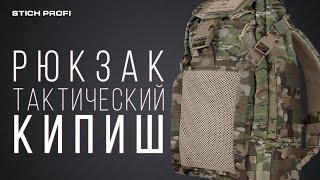 Тактический рюкзак Кипиш