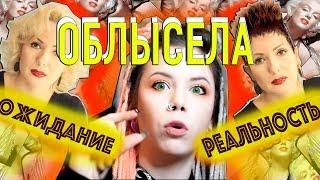 СУД С ПАРИКМАХЕРОМ-ВОЛОСЫ ОТВАЛИЛИСЬ SMR