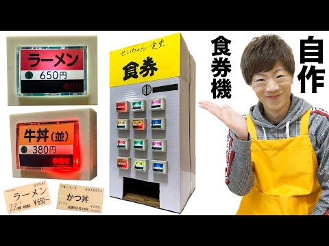 食券機作ってみたwww【せいちゃん食堂】