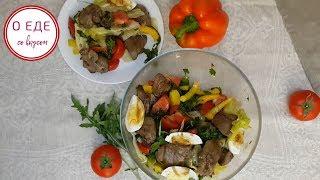 Салат, который нравится всем! Салат с печенью! Salad with liver!