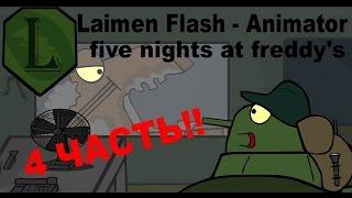 World of Fun Tanks: Five Nights at Freddy's. 4 Часть