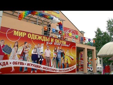 """Магазин """"Мир одежды и обуви"""" открылся в Уссурийске"""