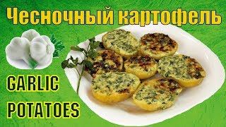 Чесночная картошка / Garlic potatoes recipe ♡ English subtitles