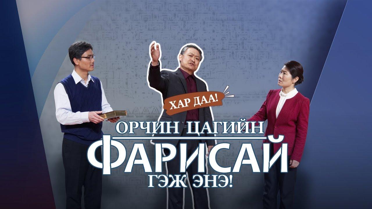"""""""Хар даа! Орчин цагийн фарисай гэж энэ!"""" Христийн шашны бэсрэг хошин тоглолт (Монгол хэлээр)"""