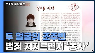 '두 얼굴' 조주빈...봉사 활동·성폭력 예방 호소 /…