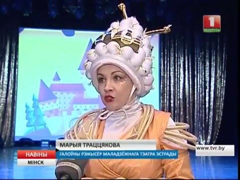 Весенние каникулы - повод побывать на новом детском мюзикле. Репортаж Беларусь-1