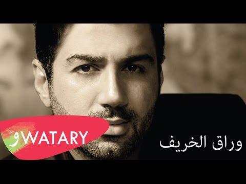 Shady Farah - Wrak Al Kharif [Lyrics Video] / شادي فرح - وراق الخريف