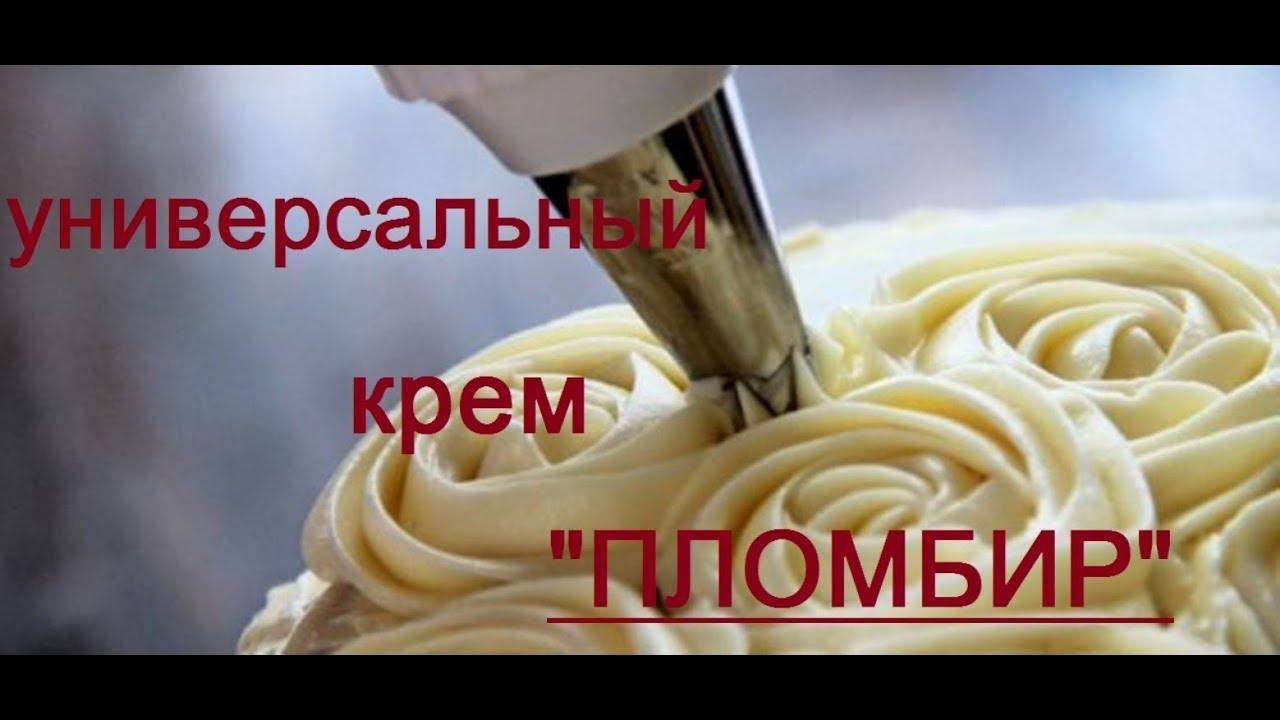 Крем Пломбир на сметане/ НОВЫЙ рецепт Пломбирного крема/ Стабильный крем для выравнивания торта