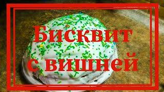 БИСКВИТ с вишней и сметанным кремом / Лёгкие рецепты