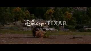 Хороший динозавр - 20 лет дружбы с Pixar (2015) - дублированный промо-ролик