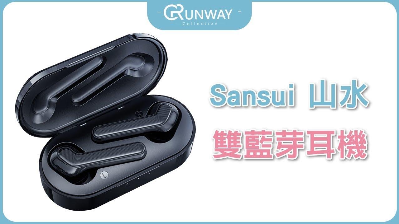 Runway Sansui 山水X9 山水雙藍芽耳機 - YouTube