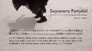 タワーレコード購入者特典> ◉【タワーレコード全店舗】→さよならポニー...