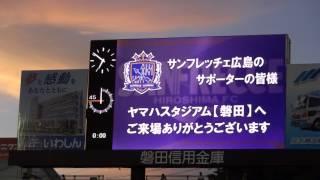 ジュビロ磐田VSサンフレッチェ広島inヤマハスタジアム 本日の審判団、...