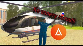 Что будет если угнать вертолет???//Стал пилотом на AmazingRP// Опасный полёт//